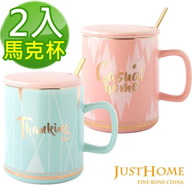Just Home輕奢時光陶瓷附蓋附湯匙馬克杯380ml(2入組)A款