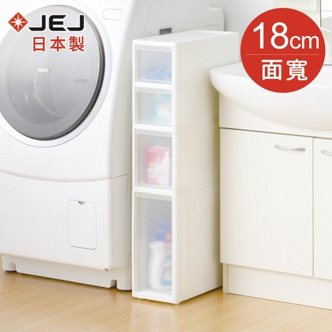 【日本JEJ】日本製 移動式抽屜隙縫櫃-18cm寬