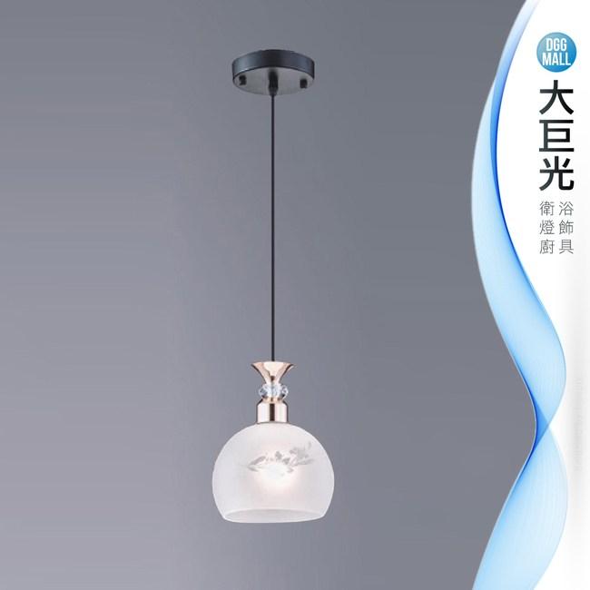 【大巨光】現代風吊燈_小(LW-09-3938)