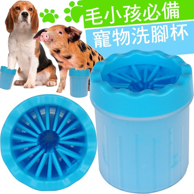 寵物洗腳杯洗腳器