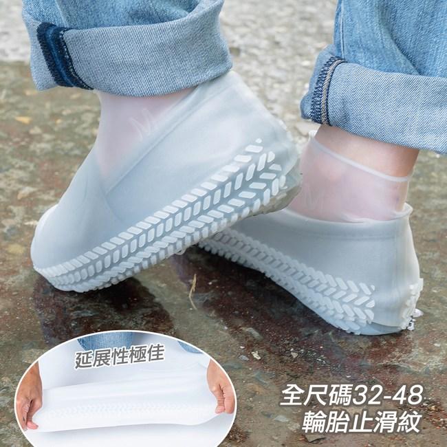 樂嫚妮 加厚矽膠防水雨鞋套 輪胎紋防滑耐磨矽膠鞋套-S透明
