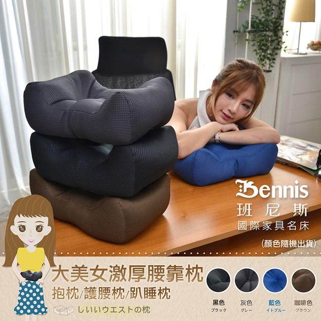 【班尼斯】Beauty大美女激厚腰靠枕-顏色隨機出貨