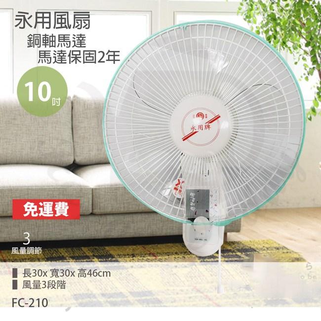 【永用牌】台製安靜型10吋單拉掛壁扇/電風扇/涼風扇FC-210