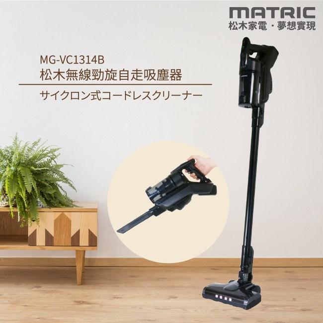 【MATRIC 松木】無線勁旋自走吸塵器 MG-VC1314B