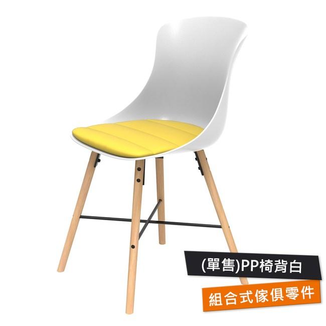 特力屋萊特塑鋼椅-PP椅背白