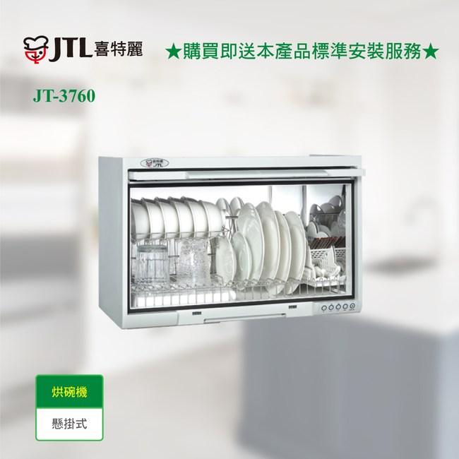 【喜特麗】JT-3760-懸掛式一般型烘碗機60cm
