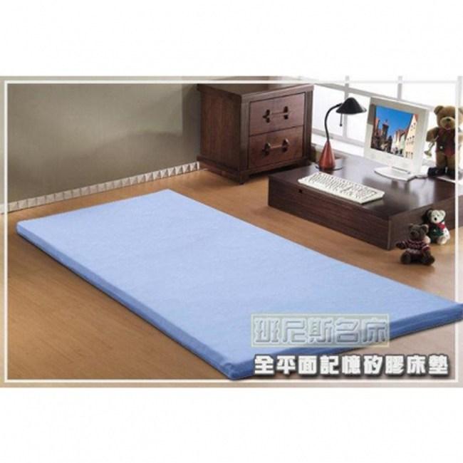 【班尼斯】全平面豪華型單人3x6.2尺x8cm惰性記憶矽膠床墊/單人床墊