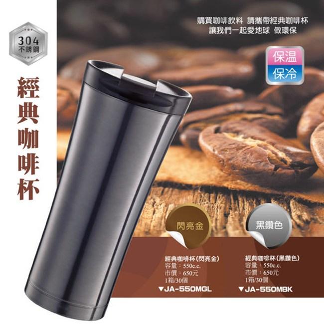 川本家 304不鏽鋼550ml經典咖啡杯 JA-550M閃亮金