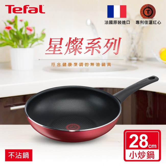【Tefal 特福】星燦系列28CM不沾小炒鍋 法國製