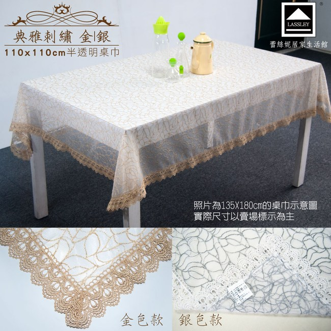 【LASSLEY】典雅刺繡-方形桌巾110X110cm(蕾絲 裝飾巾)銀色