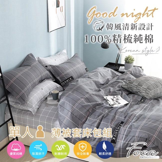 【FOCA-暮絲之光】單人-韓風設計100%精梳棉三件式薄被套床包組
