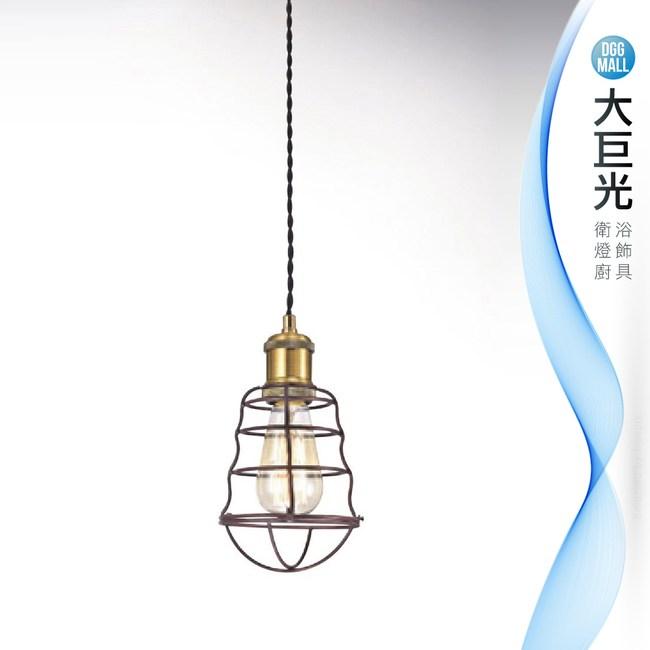 【大巨光】工業風吊燈_小(LW-09-3849)