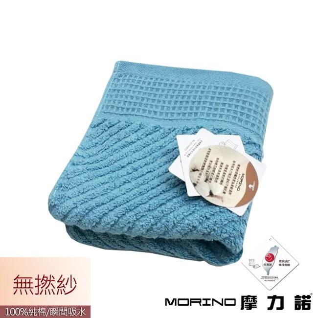 MORINO無撚紗舒柔簡約毛巾2件組-藍色