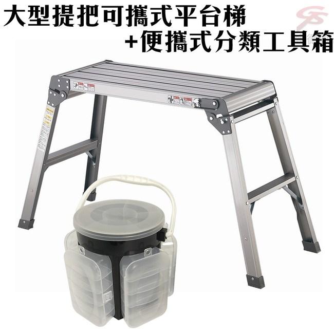 金德恩 台灣製造 大型提把可攜式摺疊平台梯+便攜式分類收納工具箱組