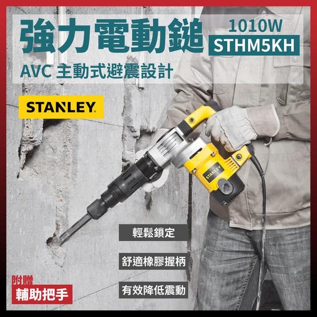 STANLEY 史丹利電動鎚+六角板手 STHM5KH