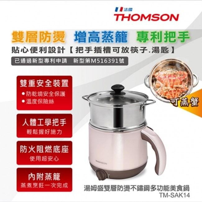 【THOMSON】雙層防燙不鏽鋼多功能美食鍋(TM-SAK14)TM-SAK14