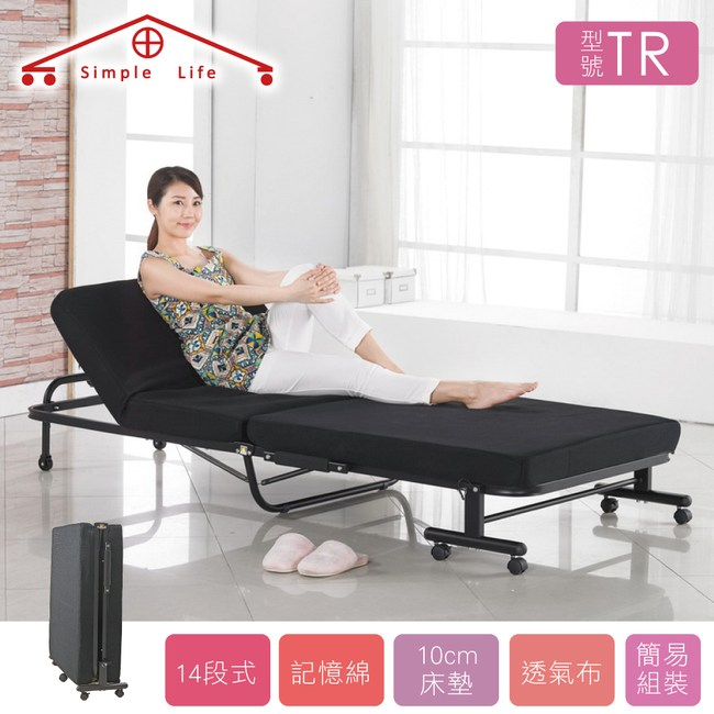 【Simple Life 折疊床】超值14段簡易組裝折疊床-TR