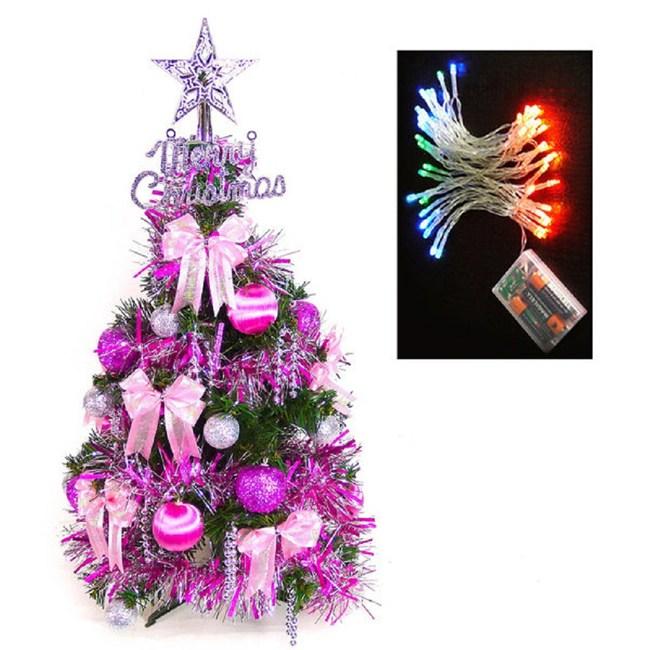 【摩達客】台灣製2尺(60cm))經典裝飾聖誕樹(銀紫色系)+LED50燈電池燈彩光