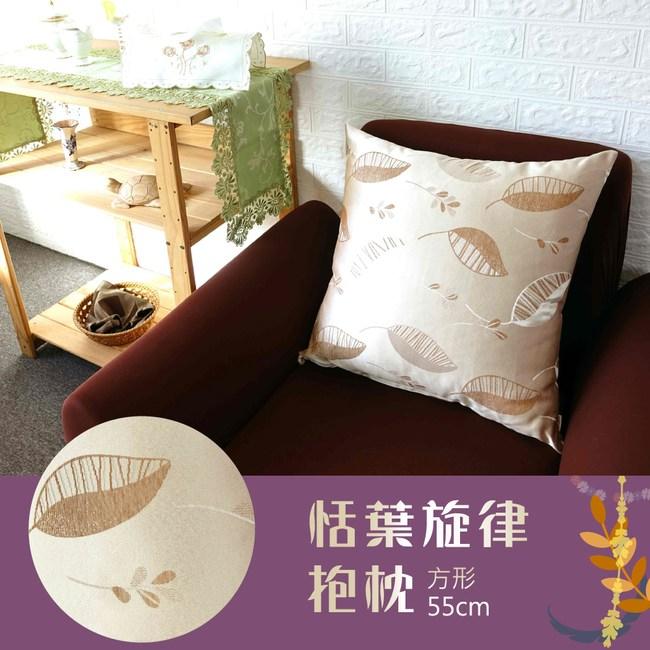 【LASSLEY】方形抱枕-恬葉旋律 55cm(台灣製造)