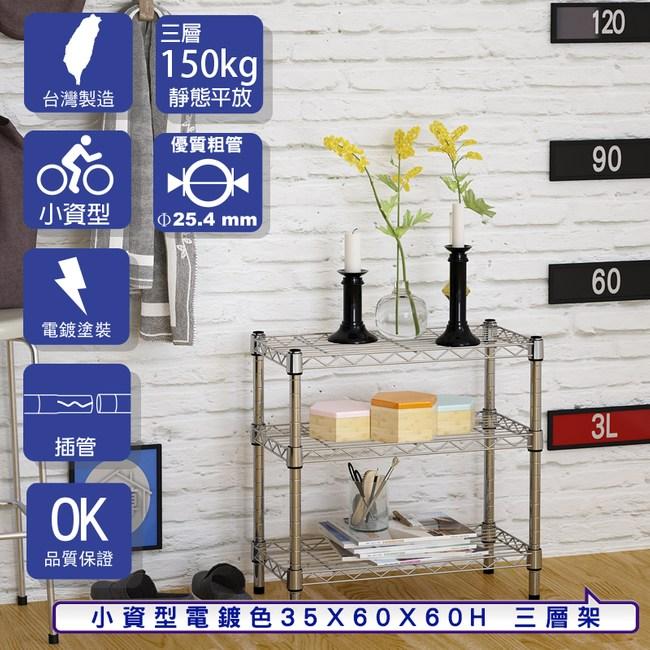 【客尊屋】小資型35X60X60Hcm 電鍍三層架