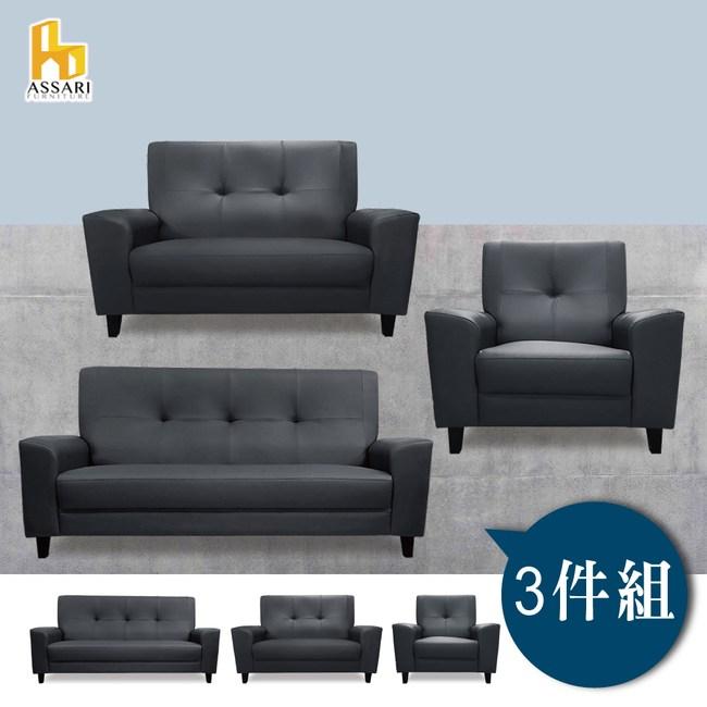 ASSARI-(深咖)朝倉1+2+3人座貓抓皮獨立筒沙發
