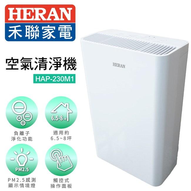 HERAN禾聯 空氣清淨機 HAP-230M1