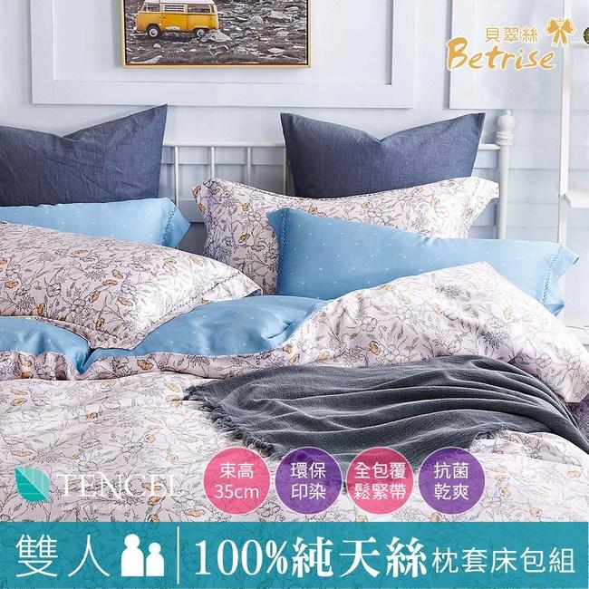 【Betrise月光邊境】雙人-100%奧地利天絲三件式枕套床包組