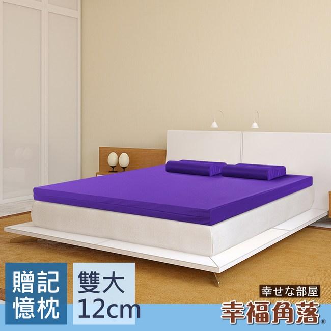 幸福角落 大和防螨抗菌表布12cm超釋壓記憶床墊安眠組-雙大6尺魔幻紫