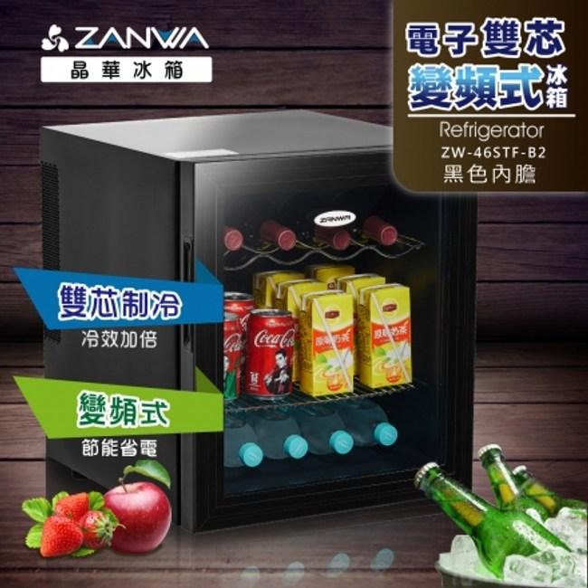 【ZANWA】晶華電子雙核芯變頻式冰箱/冷藏箱/小冰箱/紅酒櫃外觀(經典黑)/黑色內膽