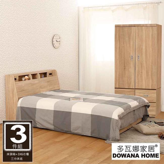 【多瓦娜】迪克5尺三件式房間組-床頭箱+床底+衣櫃