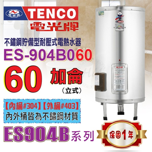 TENCO電光牌『ES-904B系列』ES-904B060立式60加侖