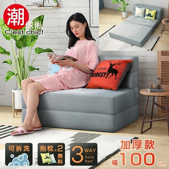 【C'est Chic】懶懶好時光加厚款沙發床(幅100)銀河灰