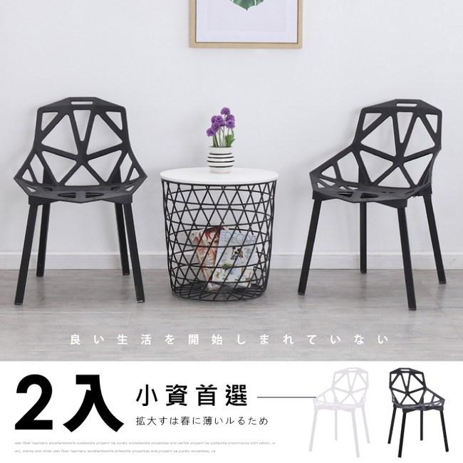 【家具+】2入組-Zoe 視覺概念立體幾何造型休閒椅餐椅戶外用椅白色-2