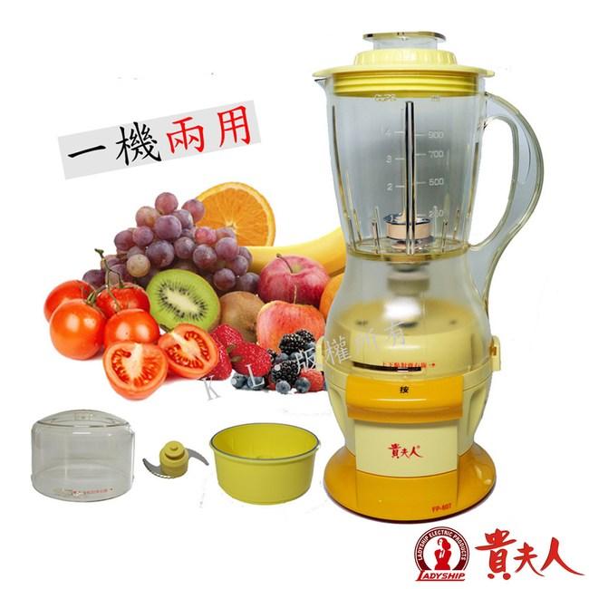 【貴夫人 】 生機食品調製機(果汁+磨粉) FP-607