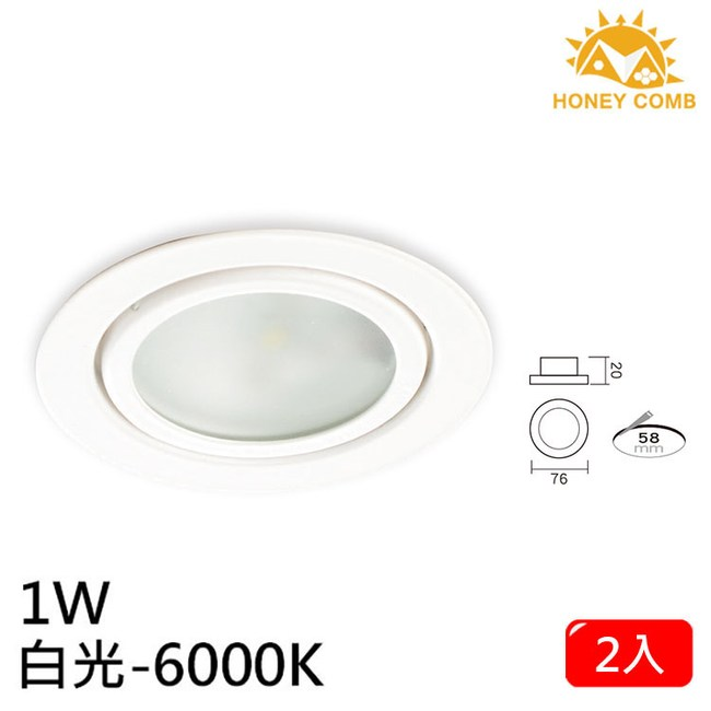HONEY COMB 迷你型LED 1W 崁燈 2入一組TK076-6 白光