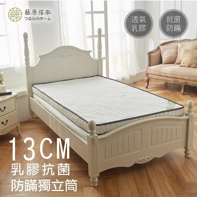 【藤原傢俬】13cm透氣乳膠抗菌防蹣獨立筒床墊雙人