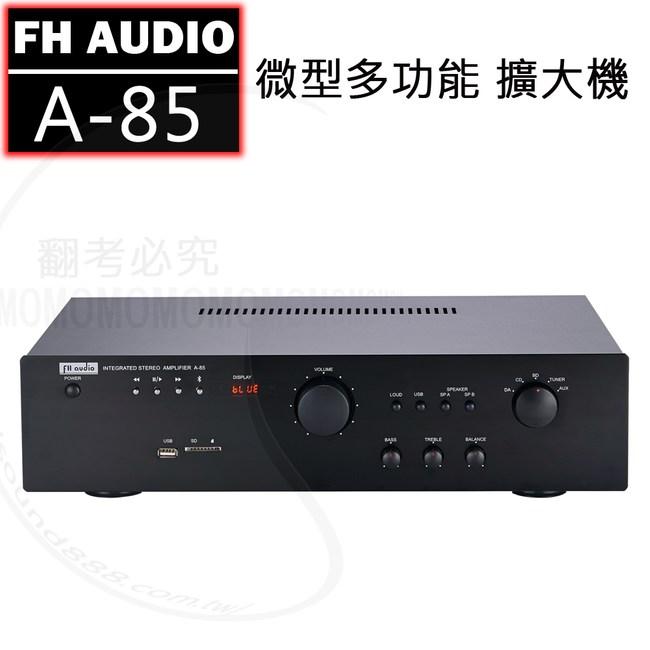 FH AUDIO A-85 微型多功能擴大機