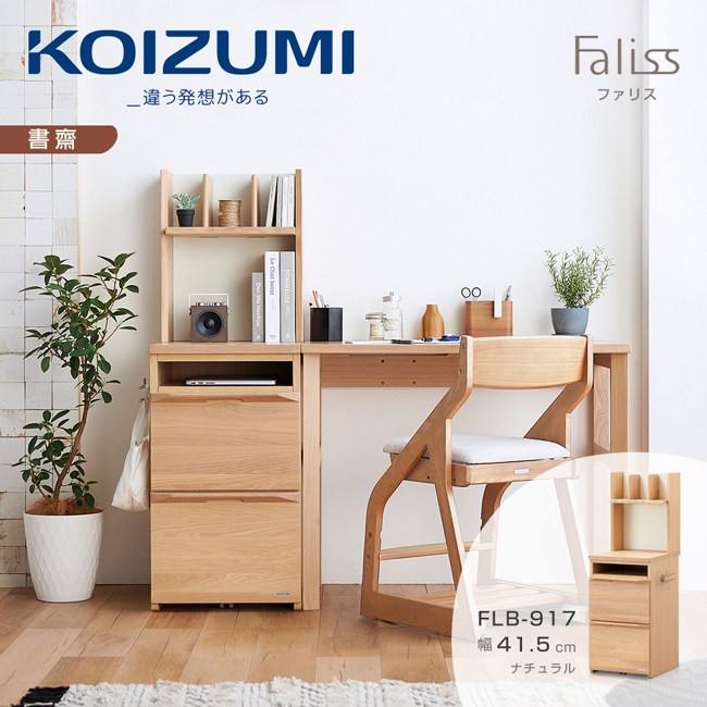【KOIZUMI】Faliss雙層雙抽收納櫃FLB-917‧幅41.5