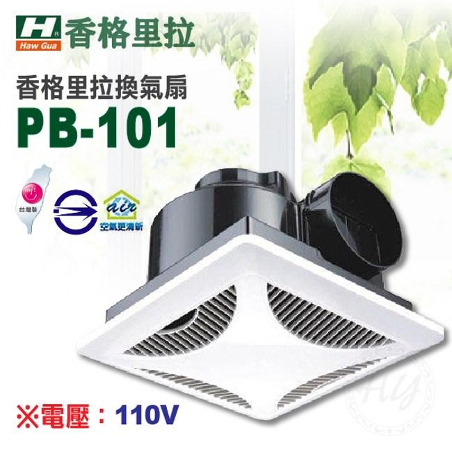 香格里拉《PB-101》110V靜音型無聲換氣扇 浴室通風機 持久運轉