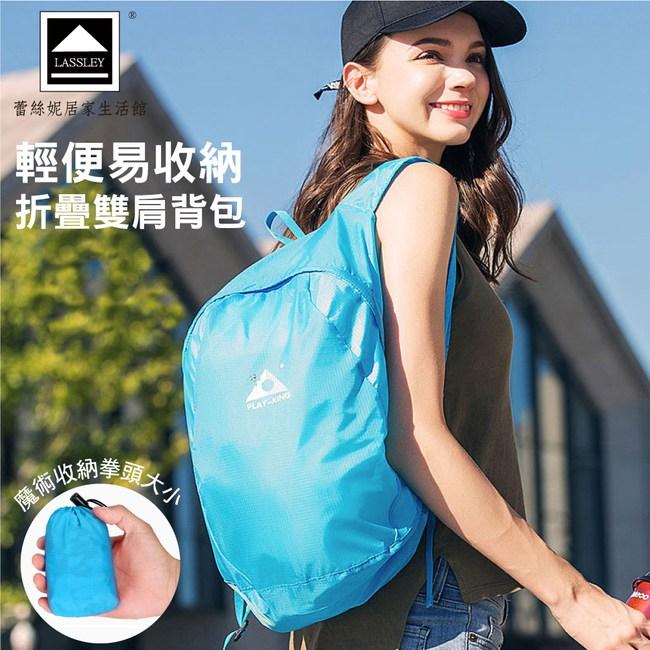 【LASSLEY】超輕盈75g旅遊收納後背包(折疊 雙肩背包 購物包 紅色