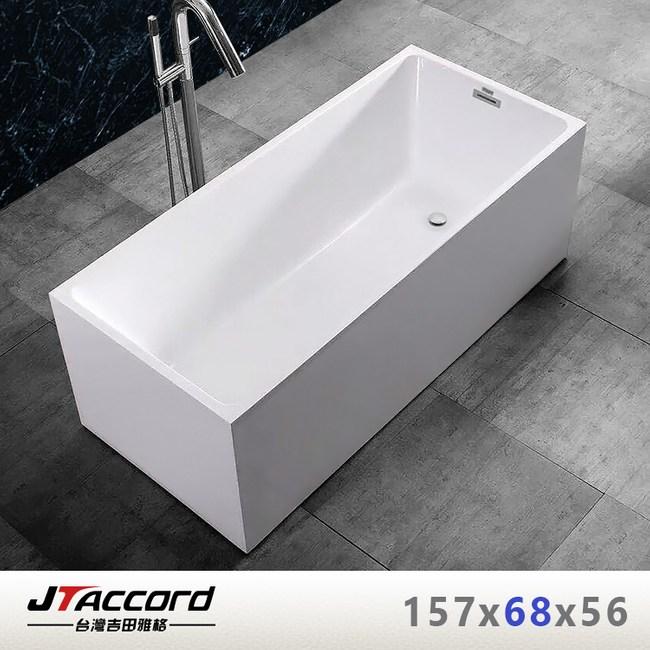 【台灣吉田】1649-157-68 無接縫獨立浴缸157x68x56cm