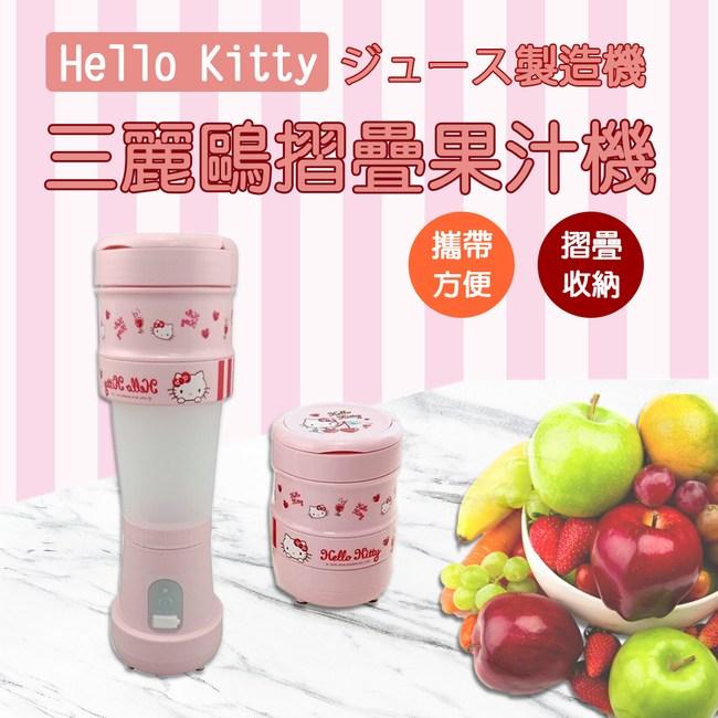 【ONECOOK玩酷客】Hello Kitty 三麗鷗摺疊果汁機(正版9-1-1