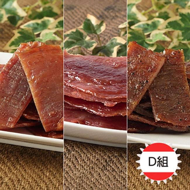 合口味肉品 現烤好滋味肉乾組(6包)-D組