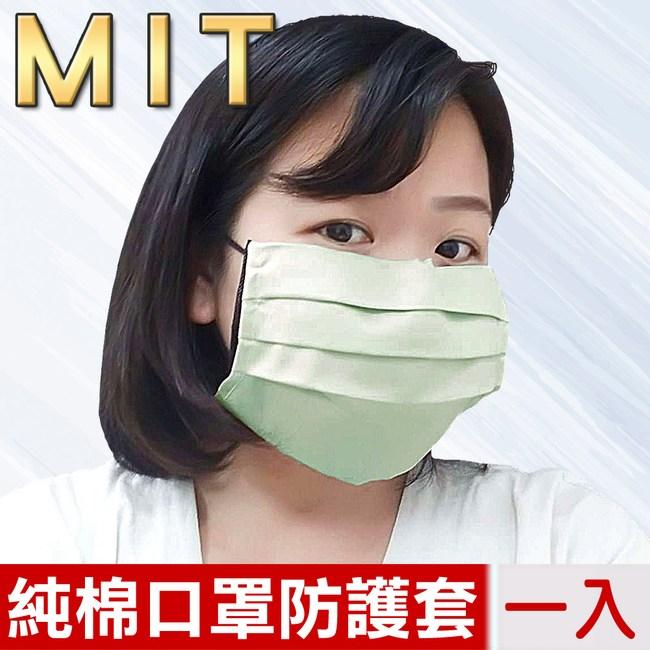 【米夢家居】100%精梳純棉口罩套成人款-素色淺綠(一入)