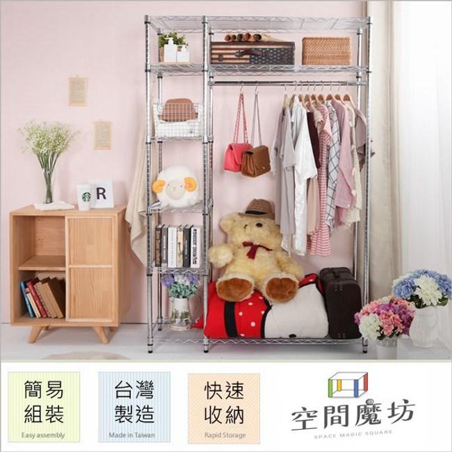 【空間魔坊】45x120x180高cm 六層單桿衣櫥組-附綠直條布套