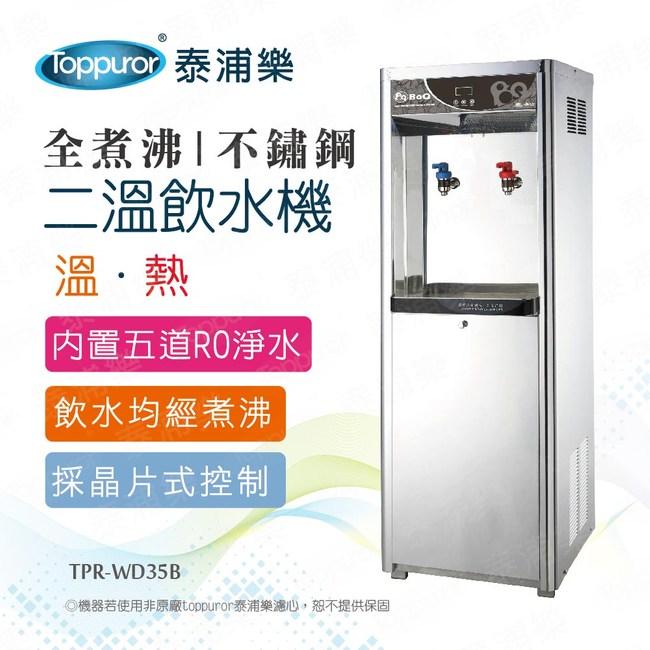【泰浦樂】全煮沸豪華不鏽鋼直立式溫熱飲水機_含安裝TPR-WD35B