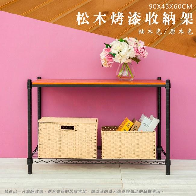 【dayneeds】松木90x45x60公分二層烤黑柚木板收納層架