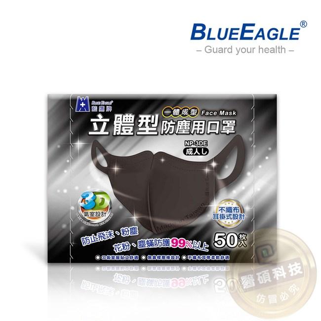 【藍鷹牌】台灣製 3D成人酷黑立體一體成型防塵用口罩 50入/盒