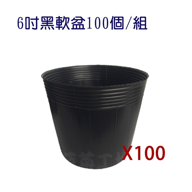 6吋黑軟盆100個/組