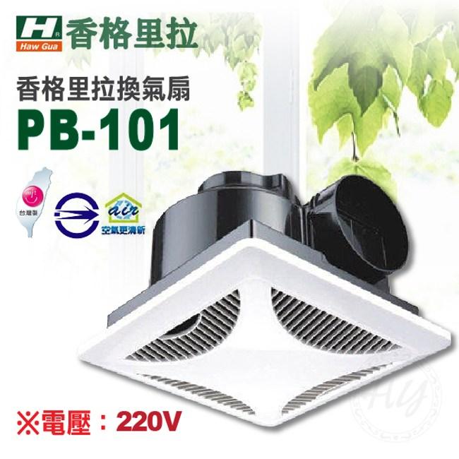 香格里拉《PB-101》220V靜音型無聲換氣扇 浴室通風機 持久運轉